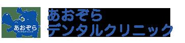 JR野田駅、玉川駅の歯医者・歯科医院なら福島区のあおぞらデンタルクリニック