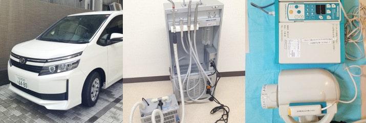 訪問歯科治療の設備