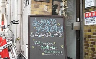 JR野田駅